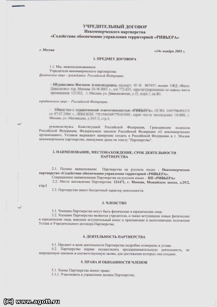 проект учредительного договора ооо образец
