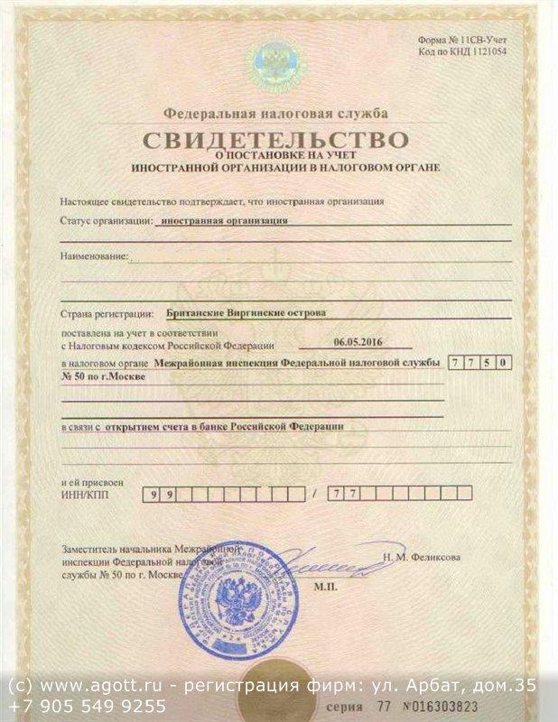 регистрация иностранное предприятие в россии висели